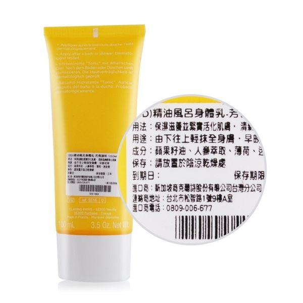 CLARINS 克蘭詩 精油風呂身體乳-芳香調和(100ml)