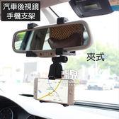【飛兒】穩固牢靠!汽車 後視鏡 手機支架 夾式 車用支架 折疊車架 車架 固定架 導航架 手機座 198