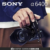 SONY A6400 α6400單機身組 公司貨再送64G卡+專用電池+座充+相機包超值組