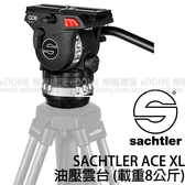 SACHTLER 沙雀 ACE XL 專業頂級油壓雲台 (24期0利率 免運 正成公司貨) S2150-0004 打鳥 拍鳥