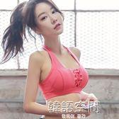 高強度無鋼圈防震運動內衣健身跑步運動文胸網孔透氣訓練瑜伽胸罩 韓語空間