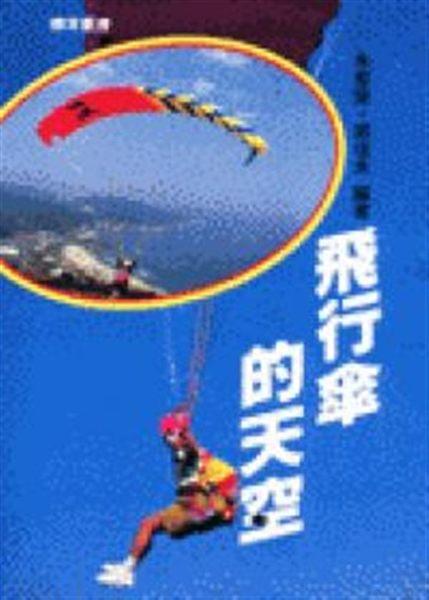 (二手書)飛行傘的天空
