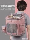 寵物包 大號背貓包大容量兩只寵物外出包便攜透氣狗狗雙肩包貓咪外帶背包 韓菲兒