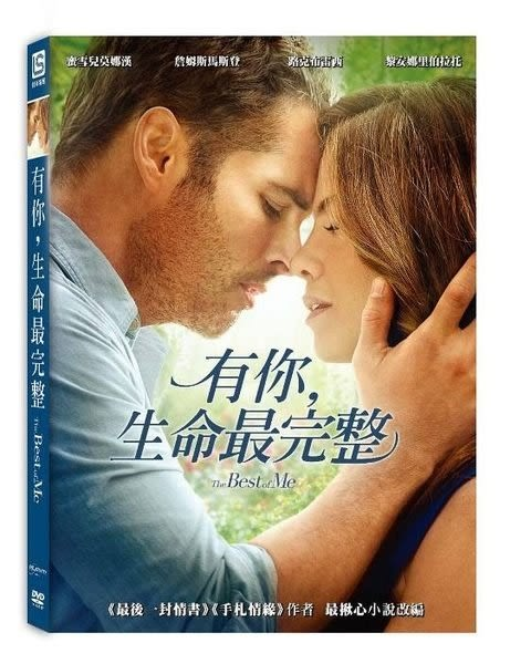 有你生命最完整 DVD The Best Of Me    (購潮8)