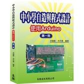 中小學自造與程式設計-使用Arduino 第一冊