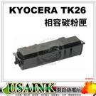 USAINK ~KYOCERA TK26/TK-26 相容碳粉匣 FS - 6300 / 6350 / 6700 / FS-6350tw/6750
