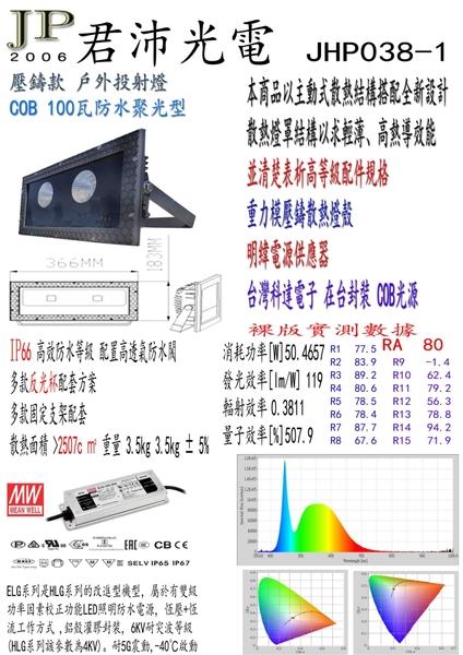 led投射燈100w  君沛光電  60度聚光型 戶外防水 100瓦 elg 明緯電源供應器 科達cob光源