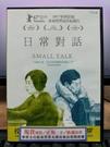 挖寶二手片-P03-401-正版DVD-華語【日常對話】-台灣第一次柏林影展最佳紀錄片的電影(直購價)