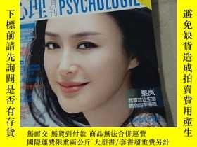 二手書博民逛書店心理月刊罕見PSYCHOLOGIES 2013年8月號 總第85期Y21714