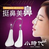 日本美鼻神器 挺鼻器隆鼻瘦鼻翼縮小鼻子翹鼻夾
