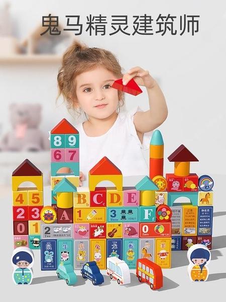 兒童積木木頭拼裝玩具