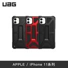 【實體店面】UAG iPhone 11 系列 頂級耐衝擊保護殼