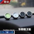 車載時鐘 夜光車載時鐘汽車溫度計車用電子表車內鐘表時間表鐘電子鐘石英表 完美計畫