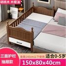 兒童床 胡桃木兒童床帶護欄男孩拼接大床加寬床邊女孩小床TW【快速出貨八折鉅惠】