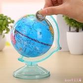 地球儀 存錢罐 創意小擺件 儲蓄罐個性實用可愛只進不出防摔 DR21769【Rose中大尺碼】