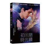 初戀時光機 DVD 免運 (購潮8) 4711404129438