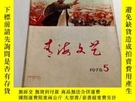 二手書博民逛書店G302罕見青海文藝1978 5(總第23期)Y259056