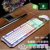 金屬機械手感鍵盤鼠標套裝有線家用發光臺式電腦鍵盤吃雞游戲鍵鼠 生活樂事館