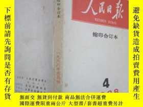 二手書博民逛書店人民日報罕見縮印合訂本 1988年 第4期Y13693