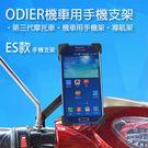 攝彩@ODIER 第三代 機車手機支架-...