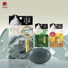 牛乳石鹼 綠茶/ 奢華精油/ 沖繩海泥 洗顏皂 80g 三款可選 洗面皂 美顏皂【小紅帽美妝】