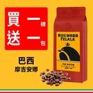 費拉拉 巴西 摩吉安娜 咖啡豆 一磅 限...