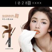 1028 超立體持色玩眉膏 4g 亞麻色/咖啡色 染眉膏 ◆86小舖◆