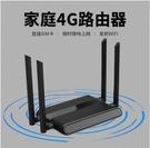 【保固二年 插SIM即可用】家庭4G無線...