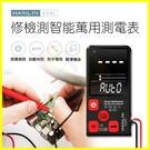 HANLIN-ES9C 萬用電工檢測智能萬用測電表 免切換自動判別頻率電壓電阻 手電筒 手機平板電子維修