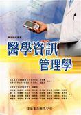 (二手書)醫學資訊管理學(精)