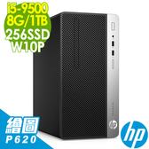 【現貨】HP電腦 400G6 i5-9500/8G/1TB+256SSD/K620/W10P/No DVD 商用電腦