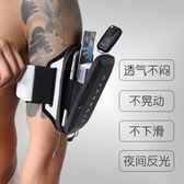 跑步手機臂包戶外手機袋男女款通用運動手機臂套手腕包健身裝備 夢想生活家