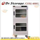 高強 Dr.Storage C15U-400G 儀器級 微電腦除濕櫃 400公升 公司貨 微電腦防潮箱 C15U400G 400L