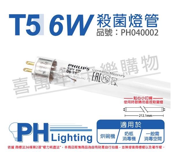 PHILIPS飛利浦 TUV 6W G6 UVC T5紫外線殺菌燈管 歐洲製 _ PH040002