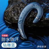 藍牙耳機骨傳導概念掛耳式開車防水超小無線 WD2748【夢幻家居】TW