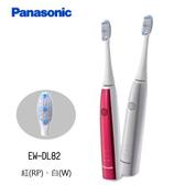 『Panasonic國際牌』音波震動電動牙刷 EW-DL82 /EWDL82 **免運費**