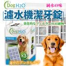 【培菓平價寵物網】Dog&Cat》H2O...