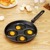 雞蛋烤盤  平底鍋蛋餃鍋餃模具四孔笑臉雞蛋漢堡模具不沾煎蛋鍋  歐韓流行館