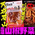 柳丁愛☆素味居 山椒野菜80G【A412...