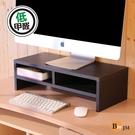 台灣製造《百嘉美》低甲醛防潑水菱格紋雙層螢幕架/桌上架 B-CH-SH143BK
