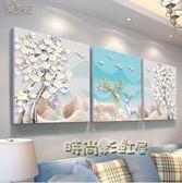 現代簡約客廳裝飾畫沙發背景牆壁畫臥室餐廳三聯無框北歐麋鹿掛畫igo「時尚彩虹屋」