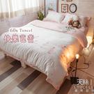 天絲床組 快樂芭蕾 QPM4雙人加大鋪棉床包鋪棉兩用被四件組(60支) 100%天絲 棉床本舖