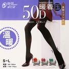 【衣襪酷】蒂巴蕾 暖著壓 天鵝絨褲襪 50D 溫暖 台灣製 De Paree