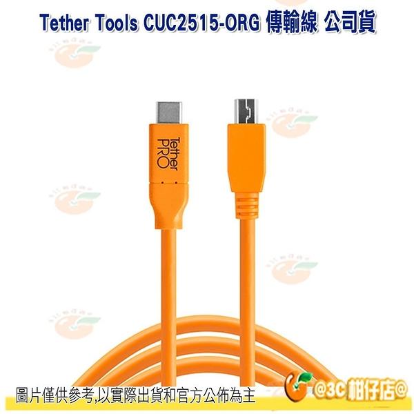 Tether Tools CUC2515-ORG 傳輸線 USB-C TO 2.0 Micro-B 5 PIN 公司貨