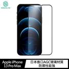 【愛瘋潮】 NILLKIN Apple iPhone 13/13 Pro、13 Pro Max 霧鏡滿版磨砂玻璃貼