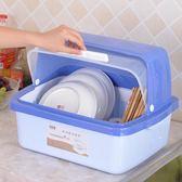 塑料碗櫃瀝水碗架帶蓋半翻蓋廚房置物架碗碟盤子餐具收納盒放碗箱   XY2820   【KIKIKOKO】