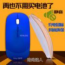 無線滑鼠無聲靜音可充電筆電台式電腦蘋果大容量鋰電池超薄靜音省電WY熱賣夯款