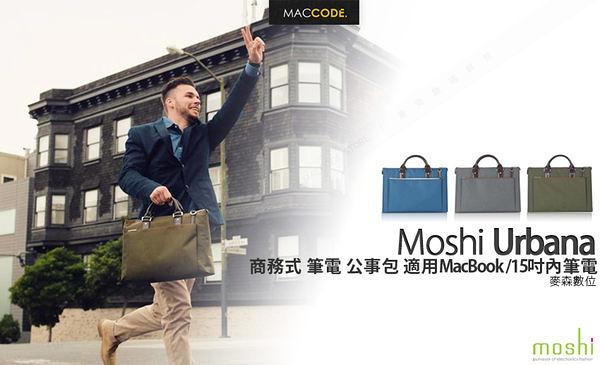 Moshi Urbana 商務式 筆電 通用型 公事包 適用MacBook /15吋內筆電