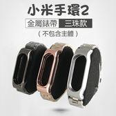 清倉 限量特殺 小米手環2 全金屬 手鏈 小米 錶帶 時尚 商務 替換腕帶 手腕 替換帶 智慧手環