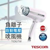 【日本TESCOM】日本製自動電壓負離子吹風機 TID6JTW